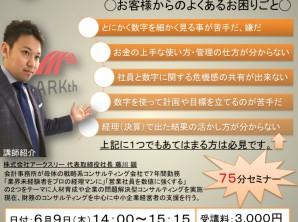 【個人事業主 経営者様必見】6月7月の財務セミナー 日程情報