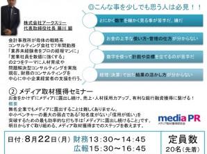 セミナー情報(8月セミナー日程決定)