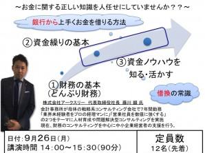 9月・10月セミナー情報【最新版】