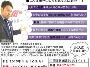 8月・9月セミナー情報【最新版】