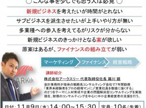 【11月9日】ビジネスモデル研究セミナー