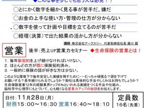 【11月28日】財務&売上のための営業力UPセミナー
