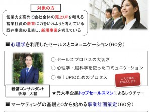 セミナー開催 次世代幹部育成